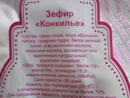 Фасованный зефир: в составе ингредиентов имеется агар