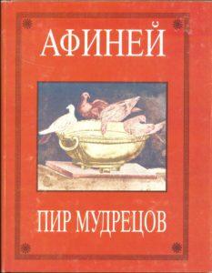 Практически современное издание древнегреческого писателя